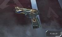 P2020 死の権杖
