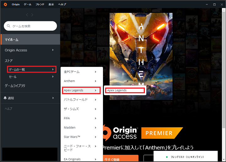 Apex Legendsのダウンロード