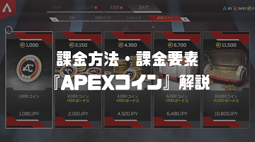 Apex Legend 課金方法・課金要素