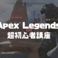 【初心者必見】プロが教える『Apex Legends』上達講座 勝てない人はエイムと立ち回りを練習しよう