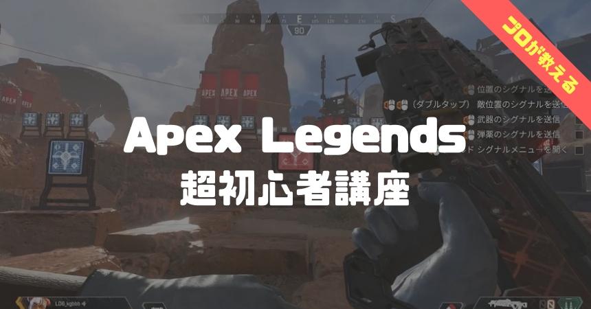 apex legends 超初心者講座
