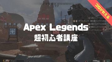 Apex Legend 初心者講座