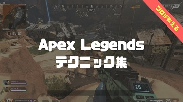 Apex Legend テクニック集