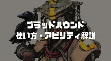 Apex Legends ブラッドハウンド
