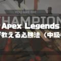 【上級者への道】プロが教える『Apex Legends』必勝法 安定してチャンピオンになるために意識すべきこと