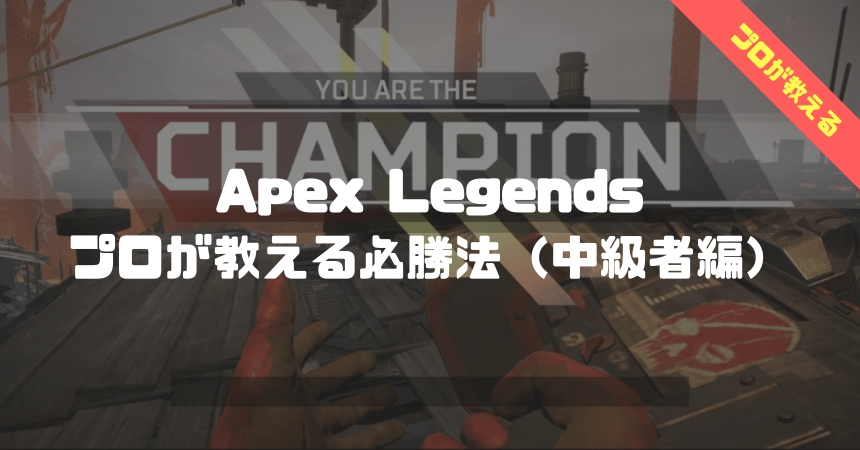 apelegends 中級者講座