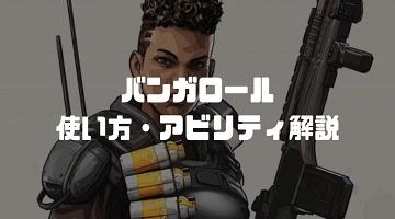 Apex Legends バンガロール