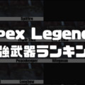『Apex Legends』最強武器ランキング【エーペックスレジェンズ】