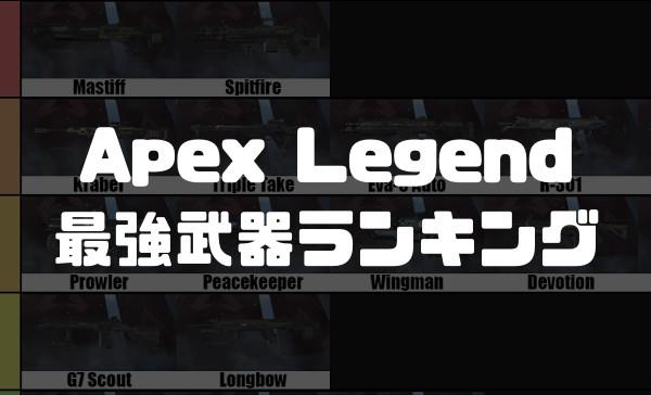 Apex Legend 最強武器ランキング
