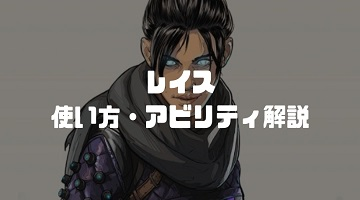 Apex Legends レイス