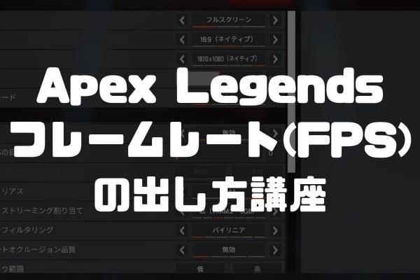 Apex Legendsフレームレート(FPS)の出し方講座