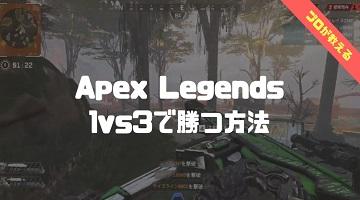 Apex Legend クラッチ