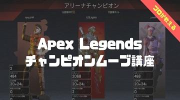 Apex Legend チャンピオンムーブ