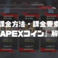 『Apex Legends』課金方法・課金要素(APEXパック,レジェンド,バトルパス)の解説まとめ【エーペックスレジェンズ】