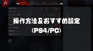 Apex Legends 操作方法&おすすめ設定(PS4/PC)