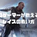 プロが教える「レイス」 戦い方、立ち回り、オススメ武器を動画付きで解説【Apex Legends攻略】