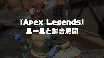 Apex Legend ゲームの基本ルールと遊び方