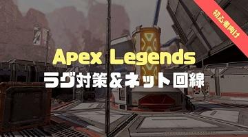 apex legends おすすめネット回線