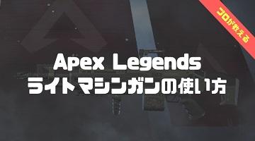 Apex Legend プロが教える「ライトマシンガン」講座