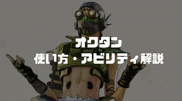 Apex Legends オクタン