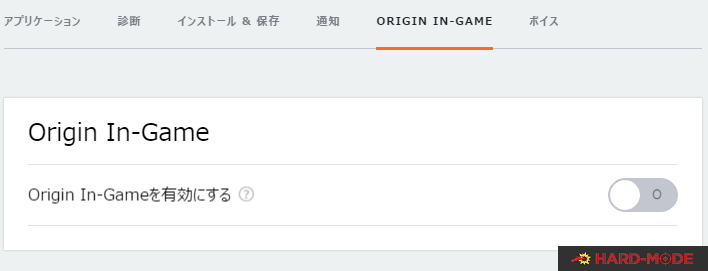 origin in game画面