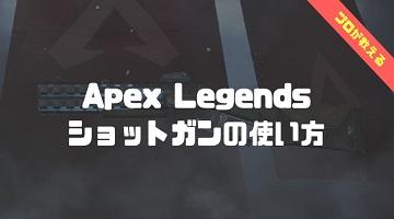 Apex Legends プロが教える「ショットガン」講座