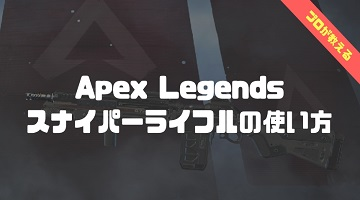 Apex Legend プロが教える「スナイパーライフル」講座
