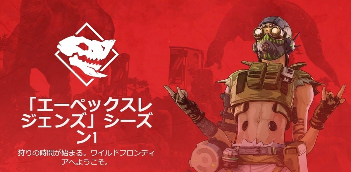 apex legends シーズン1