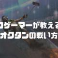 プロが教える「オクタン」 戦い方、立ち回り、オススメ武器を動画付きで解説【Apex Legends攻略】