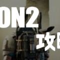 【Wiki】ディビジョン2攻略ガイド【THE DIVISION2】