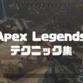 『Apex Legends』誰でも使えるテクニック・小ネタ・豆知識