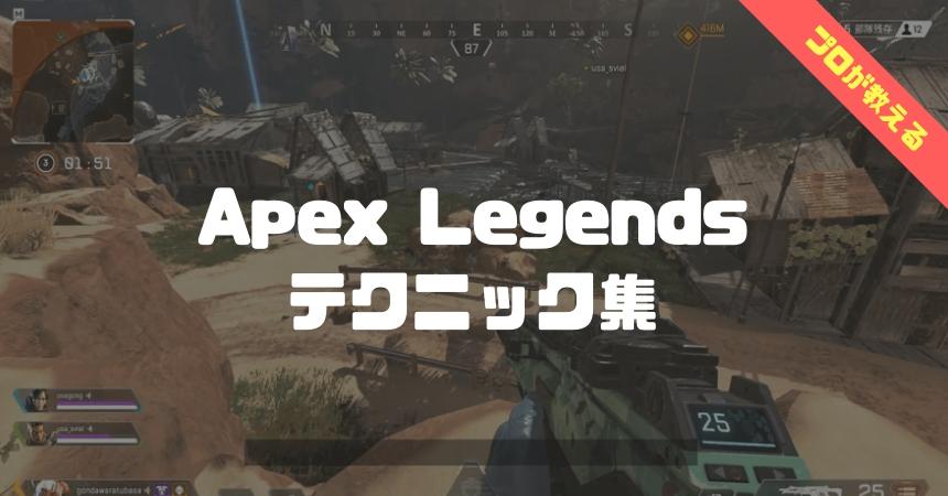 apex legends テクニック