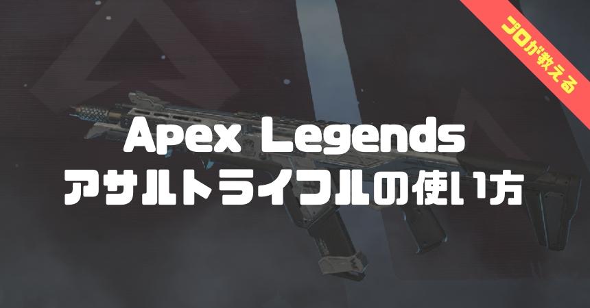 apex legends アサルトライフル講座
