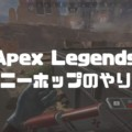 【Apex Legends】必須テクニック『バニーホップ(バニホ)』の簡単なやり方とコツを解説 難しいけど必須の移動回復!