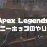 apex legends バニーホップ