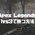 【Apex Legends】プロが教える1人で敵チーム3人を壊滅させる方法