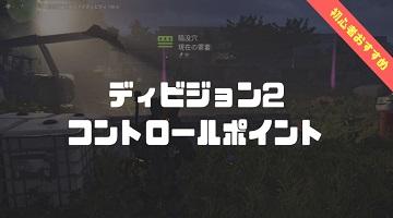 ディビジョン2 コントロールポイント