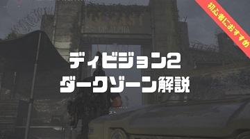 ディビジョン2 ダークゾーン