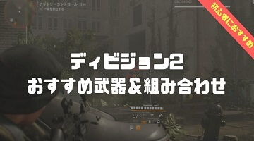 ディビジョン2 おすすめ武器