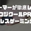 プロゲーマーが『ロジクールPRO ワイヤレス』を徹底レビュー! FPSに最適なワイヤレスゲーミングマウスの決定版