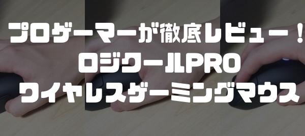 プロゲーマーが徹底レビュー! ロジクールPRO ワイヤレスゲーミングマウス