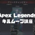 プロが教える『Apex Legends』キルムーブ講座 安定して2000ダメージ(ハンマー)を狙うために意識するべきこと