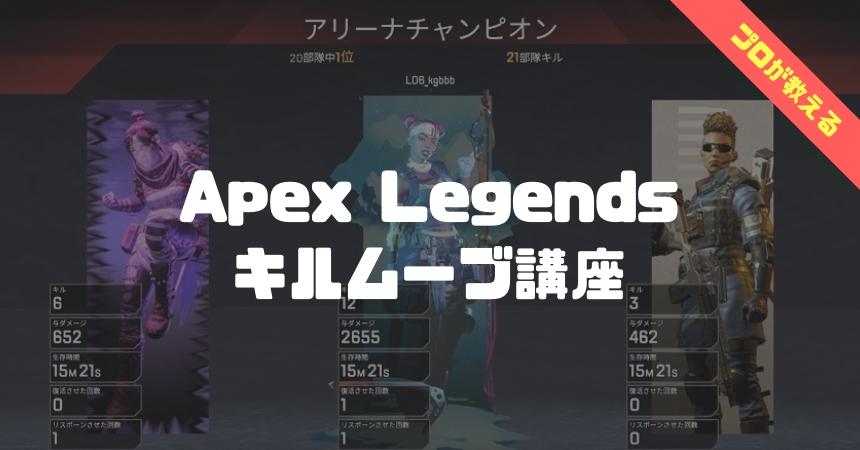 apex legends キルムーブ講座