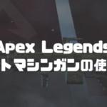 apex legends ライトマシンガン講座