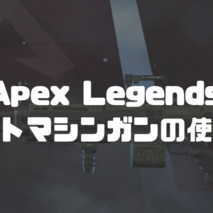 Apex ライト マシンガン