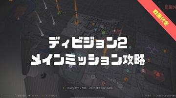 ディビジョン2 メインミッション