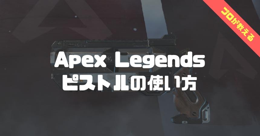 apex legends ピストル攻略