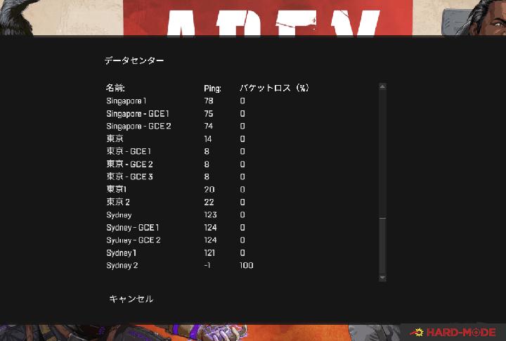 apex legends サーバー変更
