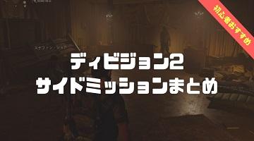 ディビジョン2 サイドミッション
