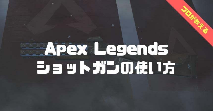 apex legends ショットガン講座